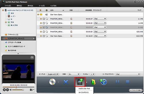 ipadファイルコピー、ipad iTunes同期